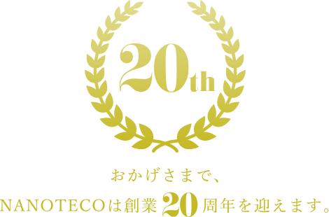 創業20周年